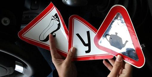 Какой знак клеить начинающему водителю на авто и нужно ли это
